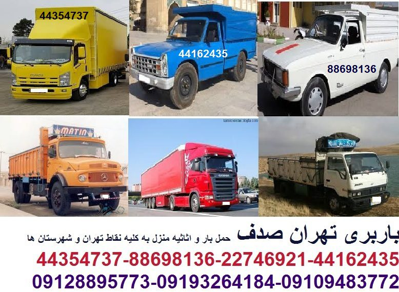 باربری تهران و اتوبار[44354737-88698136]حمل بار و اثاثیه منزل به شهرستان